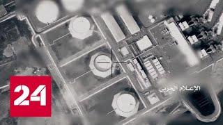 Дроны ударили по мировому рынку энергоносителей - Россия 24