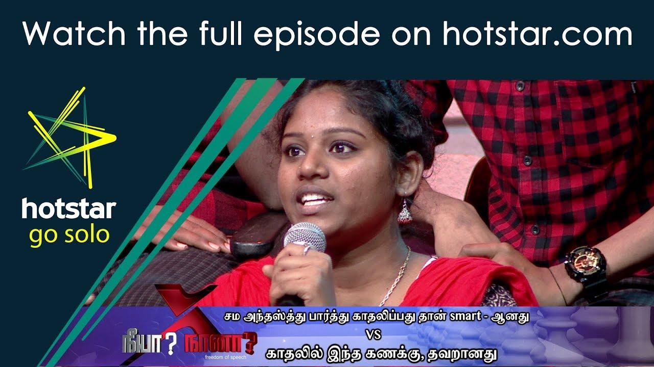 Neeya Naana | நீயா நானா 3/4/18 - YouTube