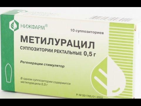 Метилурацил свечи инструкция к применению