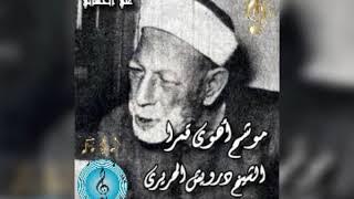 تحميل و مشاهدة الشيخ درويش الحريرى /موشح - أهوى قمرا/علي الحساني MP3