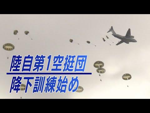 陸上自衛隊第1空挺団が降下訓練始め公開