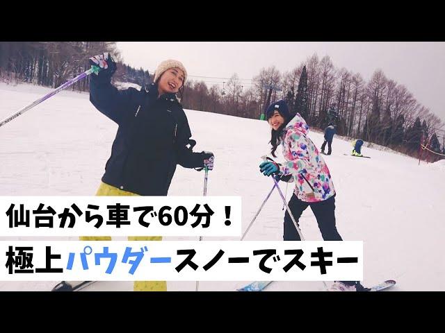 仙台から60分!極上パウダースノーでスキー(秋冬版)
