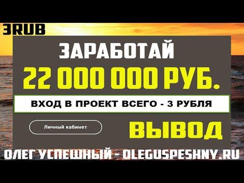 ЗАРАБОТОК В ИНТЕРНЕТЕ НА ВЛОЖЕНИЯХ 3RUB ВЫВОД НОВИНКА 2020