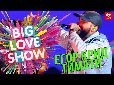 Тимати feat. Егор Крид - Гучи [Big Love Show 2019]