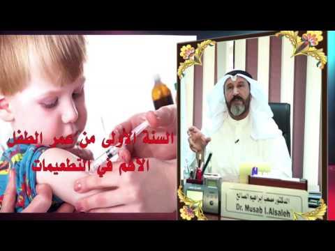 حفاظا على سلامة اطفالك يجب الحرص على التطعيم بالوقت المحدد لهم - د. مصعب الصالح
