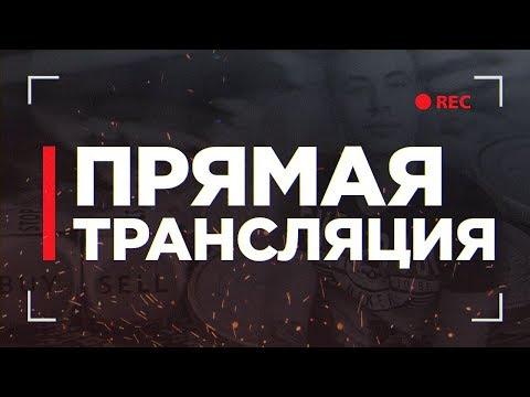 Топ 10 брокеров россии