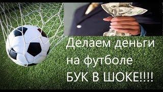 Стратегия на футбол!!БУК В ШОКЕ!!!Заработок на ставках!!Топы