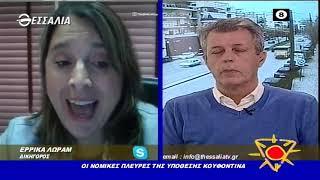 Οι νομικές πλευρές της υπόθεσης Κουφοντίνα _ Καλημέρα Θεσσαλία 2 3 2021