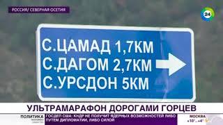 Марафонец Ерохин пробежал всю Осетию за трое суток   МИР24