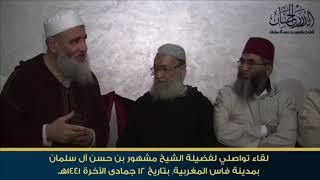 الإمام الألباني رحمه الله وحرصه على الوقت - الشيخ مشهور حسن آل سلمان