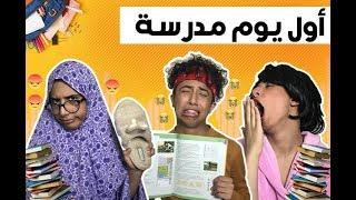 تحميل اغاني عباده خير الدين / يوميات طالب بالمدرسة????☹ / حلقة 1 / Obada Sykh MP3