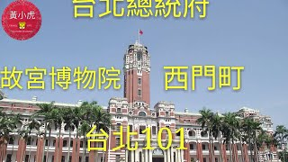 台北自由行DAY-1:凱撒大飯店, 淡水老街