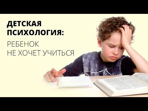 Детская психология: ребенок не хочет учиться