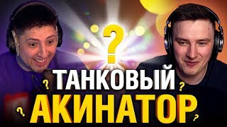 ТАНКОВЫЙ АКИНАТОР #1 - ГРАННИ VS ЛЕВША