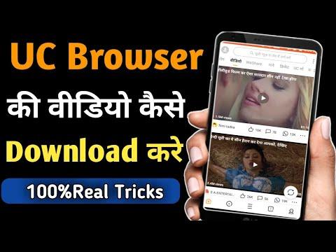 UC Browser ki galería de videos me kaise Save kare 2020 |  Cómo guardar el video del navegador uc en Galle 2020