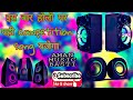 Dj Raj Kamal BaSti Competition Song 2019 √√ Only Vibration And Bass Mix video download