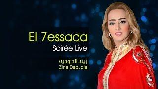 تحميل و استماع Zina Daoudia - El 7essada (Soirée Live)   زينة الداودية - الحسادة MP3