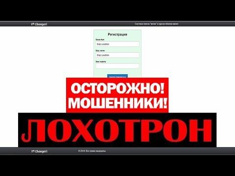 Бинарные опционы и михаил шевченко отзывы