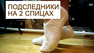 Смотреть онлайн Урок схемы вязания следков спицами