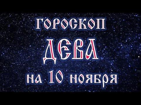 Близнецы гороскоп на март 2017 года