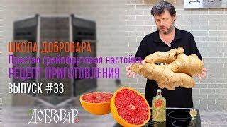 Простая грейпфрутовая настойка с имбирём: рецепт приготовления - Школа Добровара #33