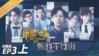 【ENG SUB】Room 233(Part 1) —— Who's The Murderer S5 EP3【MGTV】