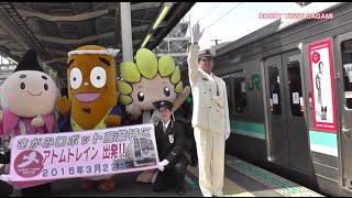 アトムトレインがJR相模線に登場!【さがみロボット産業特区】神奈川県制作ムービー