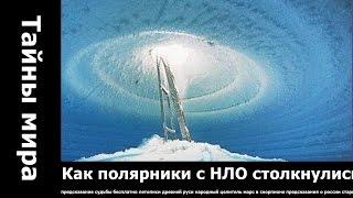 Как полярники с НЛО столкнулись Вс  тайны Антарктиды.. видео русалки настоящие.