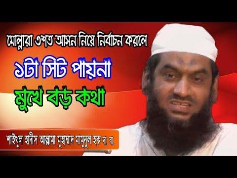 মোল্লারা ৩শত আসন নিয়ে নির্বাচন করলে ১টা সিট পায়না মুখে বড় কথা Allama Mamunul Haque.Bangla Waz 2018