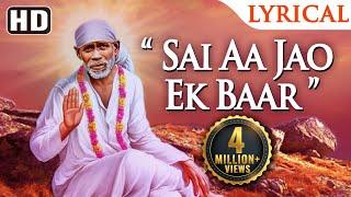 मेरा छोटा सा संसार साई आ जाओ एक बार Sai Bhajajn