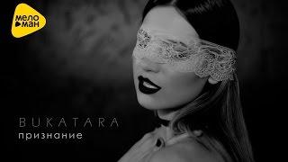 Букатара  - Признание (Official Video 2016)