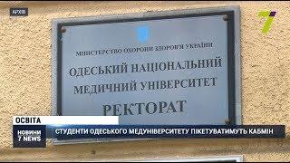 Студенти Одеського медуніверситету пікетуватимуть Кабмін