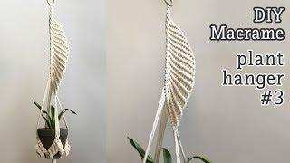 [Eng sub] DIY Macrame Plant hanger #3 / 마크라메 플랜트행거 #3