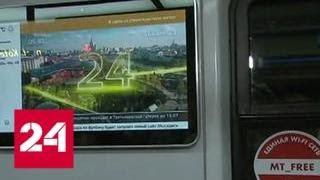 """Канал """"Москва 24"""" первым в мире запустил прямой эфир в вагонах метро - Россия 24"""
