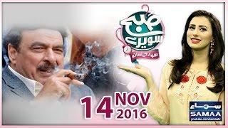 Sheikh Rasheed Exclusive | Subah Saverey Samaa Kay Saath | SAMAA TV | Madiha Naqvi | 14 Nov 2016