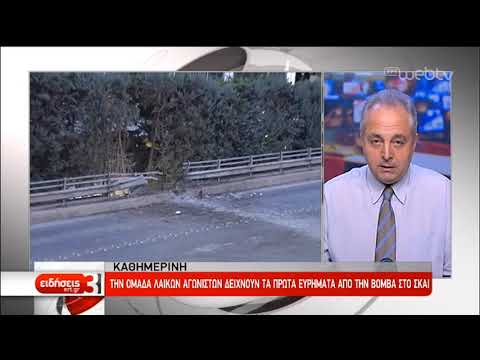 Την Ομάδα Λαϊκών Αγωνιστών δείχνουν τα πρώτα στοιχεία της βόμβας στον ΣΚΑΙ   22/12/2018   ΕΡΤ