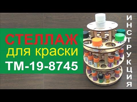 Пошаговая видеоинструкция по сборке RSM-3ZTL