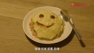 【HIStory2-是非】片頭曲:〈愛的蛋包飯〉短版MV大公開! | CHOCO TV 追劇瘋