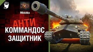 Защитник - Антикоммандос №35 - от Mblshko [World of Tanks]
