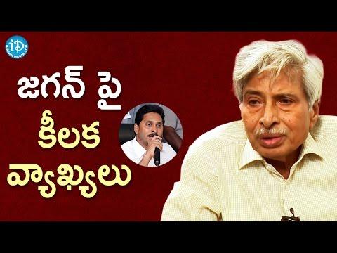 వైఎస్ జగన్ పై కీలక వ్యాఖ్యలు చేసిన ఎం.వి.రమణా రెడ్డి || Talking Politics With iDream