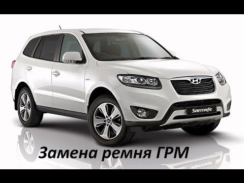 Замена ремня ГРМ Hyundai Santa Fe 2.2 дизель