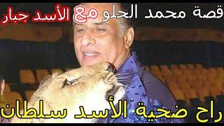 محمد الحلو ... الذي راح ضحية معركة بين أسدين
