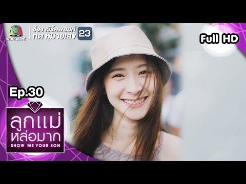 Show Me Your Son  ลูกแม่หล่อมาก  (รายการเก่า) | EP.30 | 14 ก.ค. 61 Full HD