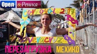 Орел и решка. Перезагрузка - Мехико | Мексика (1080p HD)