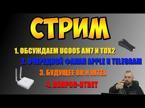 СТРИМ ОБСУЖДАЕМ UGOOS AM7 И TOX2 Беспредел Apple и Телеграм. Будущее 8К и вопрос-ответ