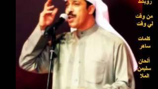 اغاني طرب MP3 عبدالله رويشد - من وقت لي وقت تحميل MP3