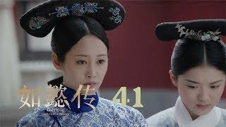 如懿傳 41   Ruyi's Royal Love in the Palace 41(周迅、霍建華、張鈞甯、董潔等主演)