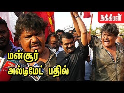 ஜெயில் கொடுமை ? Ultimate Speech After Release | Mansoor Ali Khan | Seeman | Protest for Cauvery