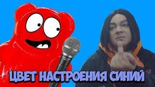 ЦВЕТ НАСТРОЕНИЯ СИНИЙ - ЖЕЛЕЙНЫЙ МЕДВЕДЬ ВАЛЕРА (Feat. Желейный Медведь Валерка)