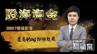 胡毓棠 股海淘金【遺忘的5G 即將起飛】影音分析 2018/09/07